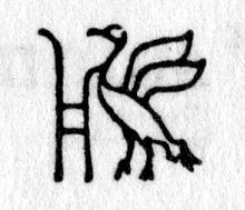 Hieroglyph tagged as: abstract,bird,duck,flying,goose