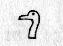 Hieroglyph tagged as: animal part,goose,head