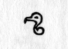 Hieroglyph tagged as: animal part,head,vulture