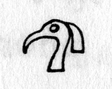 Hieroglyph tagged as: animal part,beak,bird,crest,head,ibis