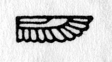hieroglyph tagged as: animal part, wing