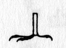 hieroglyph tagged as: animal part, bird, claws, foot