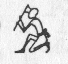 hieroglyph tagged as: ambush, ax, axe, crouching, kneeling, man, person, warrior