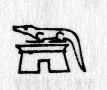 Hieroglyph tagged as: alligator,animal,building,crocodile,lying down