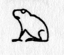 Hieroglyph tagged as: animal,frog