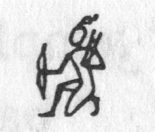 hieroglyph tagged as: ambush, archer, archery, arrows, bow, braid, crouching, hair, kneeling, man, person, queue, warrior