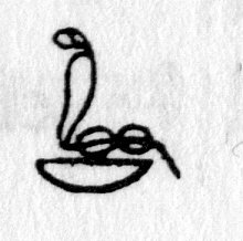Hieroglyph tagged as: animal,basket,cobra,snake