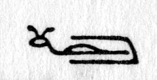 Hieroglyph tagged as: animal,asp,den,snail,snake