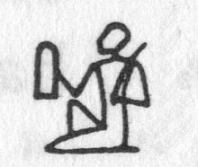 Hieroglyph tagged as: kneeling,man,person,shield,sword,warrior