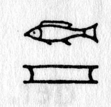 hieroglyph tagged as: abstract, animal, box, fish