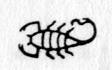 hieroglyph tagged as: insect, scorpion