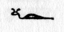 Hieroglyph tagged as: animal,asp,insect,snail,snake
