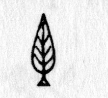 Hieroglyph tagged as: plant,tree