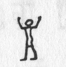 Hieroglyph tagged as: man,person,raised arms,standing