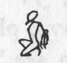 Hieroglyph tagged as: captive,crouching,kneeling,man,person,prisoner,rope,tied up