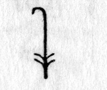 Hieroglyph tagged as: curve,four leaves,plant