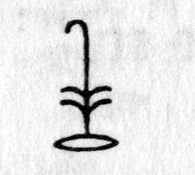 Hieroglyph tagged as: curve,four leaves,mouth,plant
