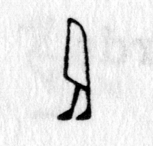 Hieroglyph tagged as: feet,plant,reed