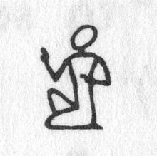 hieroglyph tagged as: hands raised, kneeling, man, person