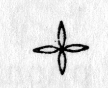 Hieroglyph tagged as: blossom,flower,petals,plant,star