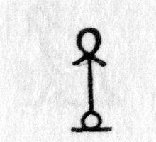 Hieroglyph tagged as: abstract,ankh,circle,circles,line,stick figure