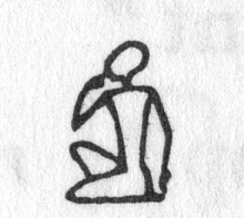 hieroglyph tagged as: kneeling, man, mouth, person, pointing