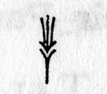 Hieroglyph tagged as: corn,grain,plant,wheat