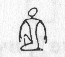 Hieroglyph tagged as: arms down,kneeling,man,person