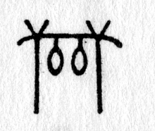 Hieroglyph tagged as: branch,branches,drying rack,hanging,ovals,rack
