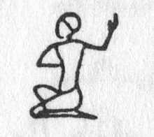Hieroglyph tagged as: hand behind back,kneeling,man,oath,person,swearing