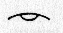 Hieroglyph tagged as: body part,curve,eye,pupil