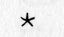 Hieroglyph tagged as: star