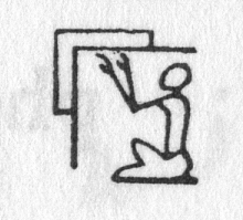 Hieroglyph tagged as: angle,arms raised,box,building,corner,kneeling,man,person,rectangle,worship,worshipping