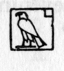 Hieroglyph tagged as: abstract,bird,box,boxes,eagle,falcon,hawk