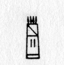 Hieroglyph tagged as: abstract,battlements,boxes,building,diagonal,straight lines,tower