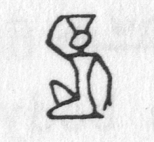 Hieroglyph tagged as: carry,kneeling,man,person,pot,pot on head,woman