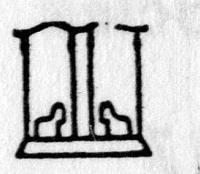 Hieroglyph tagged as: abstract,base,chairs,courtyard,plinth,roof,straight lines