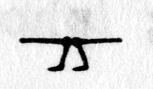 Hieroglyph tagged as: abstract,feet,legs,straight line,walking