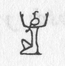 Hieroglyph tagged as: arms raised,beard,crown,headdress,king,kneeling,man,person,uraeus