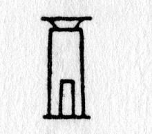 hieroglyph tagged as: building, door, house, tower