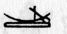 Hieroglyph tagged as: boat,box,curve,oar,vessel