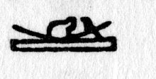 Hieroglyph tagged as: boat,box,curve,sail,vessel