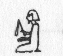Hieroglyph tagged as: beard,flail,king,kneeling,man,person,pharoah