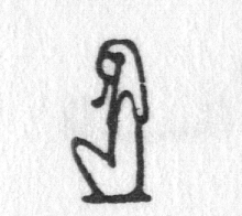 Hieroglyph tagged as: beard,headdress,man,person,sitting,wig