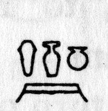 Hieroglyph tagged as: bowling pin,jar,pot,table,vase,vessel