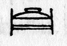 Hieroglyph tagged as: abstract,coffin,curve,straight lines