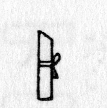 Hieroglyph tagged as: rope,scroll,string,tied up