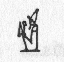 Hieroglyph tagged as: collar,crook,crown,crown of lower egypt,flail,king,man,necklace,person,pharoah,sitting,uraeus