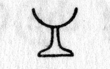 Hieroglyph tagged as: furniture,half circle,head,head rest,stand