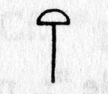 Hieroglyph tagged as: abstract,half circle,line,loaf